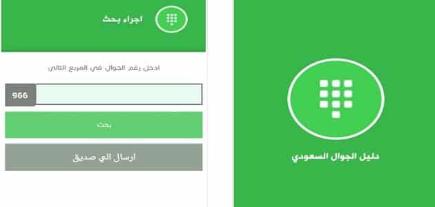 دليل الهاتف السعودي اون لاين