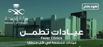 خدمات عيادات «تطمن» في الباحة تصل لأكثر من 59 ألف مستفيد