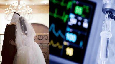 قصة زواج طبيبين بمكة. بدأت بقسم العناية المركزة وانتهت بالزواج