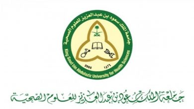 تعرف على شروط وظائف جامعة الملك سعود وطريقة التقديم