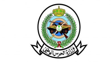 وظائف شاغرة بالحرس الوطني السعودي وشروط التقديم...