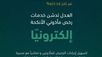وزارة العدل تعلن إصدار رخص «مأذوني الأنكحة» إلكترونيًا